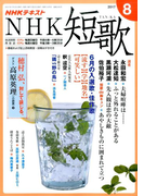 NHK 短歌 2017年 08月号 [雑誌]