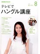 NHK テレビでハングル講座 2017年 08月号 [雑誌]