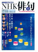 NHK 俳句 2017年 08月号 [雑誌]