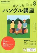 NHK ラジオまいにちハングル講座 2017年 08月号 [雑誌]
