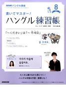 NHK テレビでハングル講座 書いてマスター ! ハングル練習帳 2017年 08月号 [雑誌]