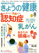 NHK きょうの健康 2017年 08月号 [雑誌]