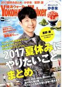 横浜ウォーカー 2017年 08月号 [雑誌]