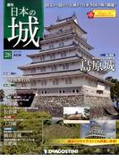 日本の城 改訂版 2017年 8/8号 [雑誌]