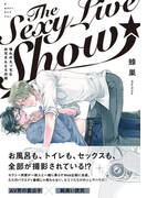 The Sexy Live Show-憧れのえっちなお兄さんと5日間-(THE OMEGAVERSE PROJECT COMICS)
