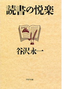 読書の悦楽(PHP文庫)