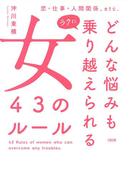 恋・仕事・人間関係、etc. どんな悩みもラクに乗り越えられる女 43のルール(大和出版)(大和出版)