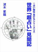 世界「超占い」見聞記