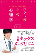 ベッドの上の心理学 感じるオトナのための保健体育(単行本(KADOKAWA / 角川マガジンズ))
