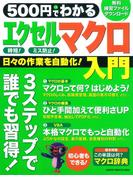 500円でわかる エクセルマクロ入門(コンピュータムック500円シリーズ)