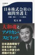 日本株式会社の顧問弁護士 村瀬二郎の「二つの祖国」 (文春新書)(文春新書)