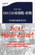写真で見る日めくり日米開戦・終戦 (文春新書)(文春新書)