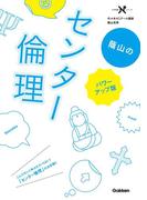 蔭山のセンター倫理 パワーアップ版(大学受験Nシリーズ)