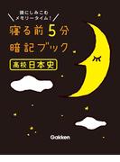高校日本史(寝る前5分暗記ブック)