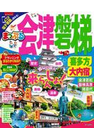 まっぷる 会津・磐梯 喜多方・大内宿'18