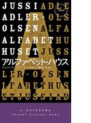 アルファベット・ハウス