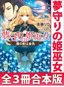 夢守りの姫巫女 全3冊合本版 電子書籍特典SS付き(ホワイトハート)