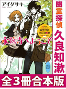 幽霊探偵 久良知漱 全3冊合本版(ホワイトハート)