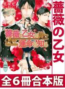 【期間限定価格】薔薇の乙女 全6冊合本版 電子書籍特典付き