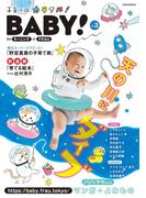 BABY! byモーニング+FRaU VOL.03 [2017年7月1日発売]