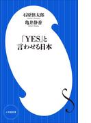 【期間限定価格】「YES」と言わせる日本(小学館新書)(小学館新書)