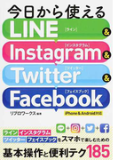 今日から使えるLINE&Instagram & Twitter & Facebook iPhone & Android対応