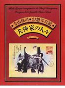 犬神家の人々 寺山修司幻想写真館 愛蔵復刻版