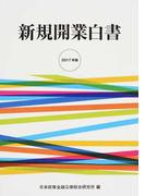 新規開業白書 2017年版