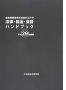 金融機関営業担当者のための法律・税金・会計ハンドブック 平成29年度版