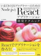 いまどきのJSプログラマーのためのNode.jsとReactアプリケーション開発テクニック Electron、React Native、Flux、Expressと組み合わせて簡単にアプリ作成!