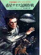 【116-120セット】宇宙英雄ローダン・シリーズ