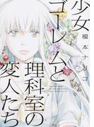 少女ゴーレムと理科室の変人たち (Nemuki+コミックス)(Nemuki+コミックス)