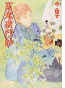 百鬼夜行抄26 (Nemuki+コミックス)