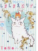 TONOちゃんのしましまえぶりでぃ 4 (Nemuki+コミックス)(Nemuki+コミックス)