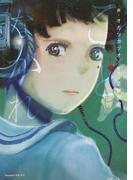 ことなかれ 1 (Nemuki+コミックス)(Nemuki+コミックス)