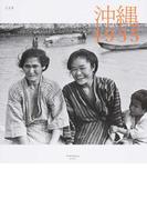 沖縄1935 写真集