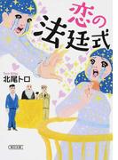 恋の法廷式 (朝日文庫)(朝日文庫)