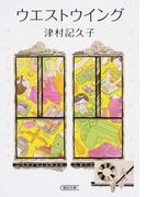 ウエストウイング (朝日文庫)(朝日文庫)