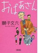 おばあさん (文庫)(朝日文庫)