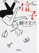 信子 (文庫)(朝日文庫)