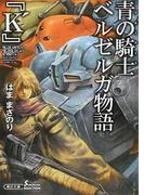 青の騎士ベルゼルガ物語『K′』