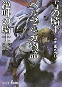 青の騎士ベルゼルガ物語 絶叫の騎士 (朝日文庫)(朝日文庫)