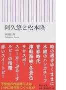 阿久悠と松本隆 (朝日新書)(朝日新書)