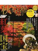 秋の京都 ハンディ版 2017 今年の秋は、紅葉×国宝