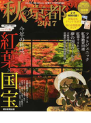 秋の京都 ハンディ版 2017 今年の秋は、紅葉×国宝 (ASAHI ORIGINAL)(朝日オリジナル)