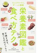 栄養素図鑑と食べ方テク もっとキレイに、ずーっと健康