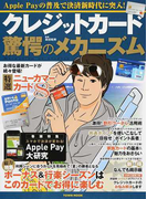 クレジットカード驚愕のメカニズム Apple Payの普及で決済新時代に突入!
