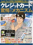 クレジットカード驚愕のメカニズム Apple Payの普及で決済新時代に突入! (TOWN MOOK)(TOWN MOOK)