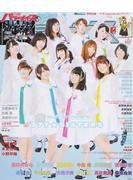 声優パラダイスR vol.19(2017) 巻頭特集Tokyo 7th SISTERS 777☆SISTERS