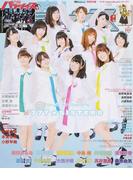 声優パラダイスR vol.19(2017) 巻頭特集Tokyo 7th SISTERS 777☆SISTERS (AKITA DXシリーズ)